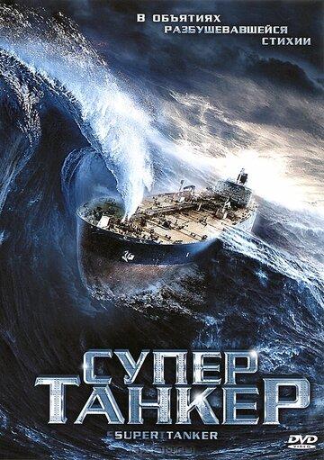 Супертанкер (Super Tanker)