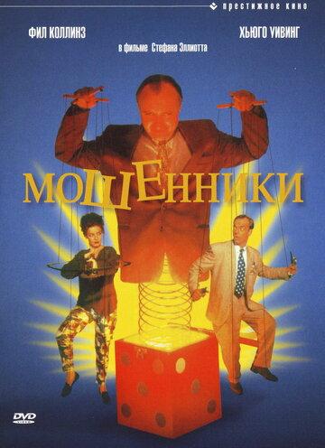 Мошенники (1992) полный фильм
