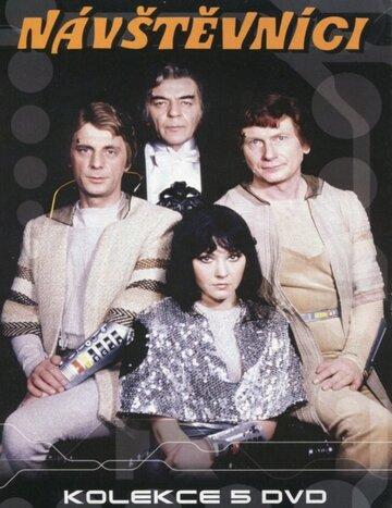 Гости (1983) полный фильм