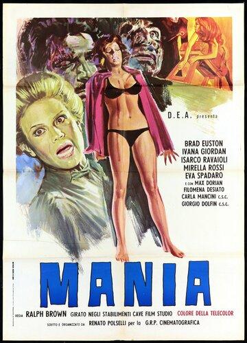 Мания (1974)