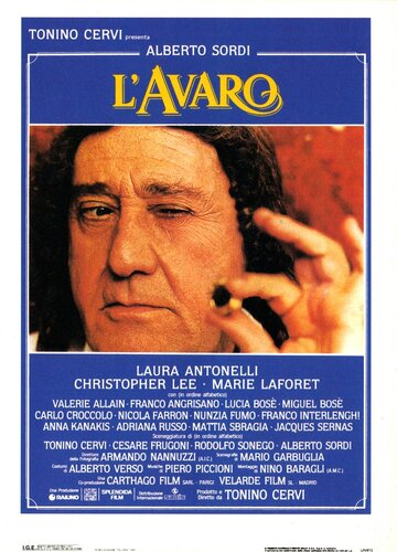 Скупой (1990)