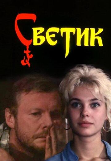 Светик (1989)