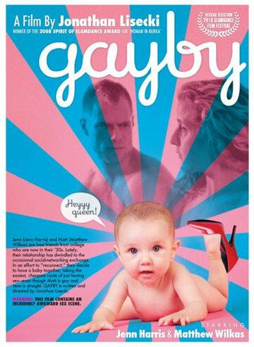 Забеременеть от гея (2010)