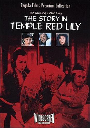 Храм красных лилий (1976)