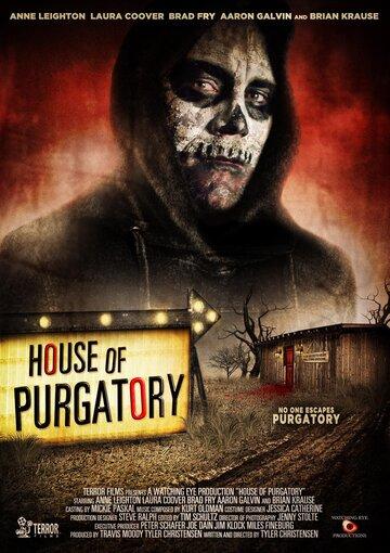(House of Purgatory)