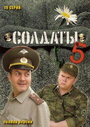 Смотреть онлайн Солдаты 5