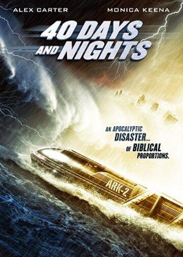 Фильм 40 дней и ночей