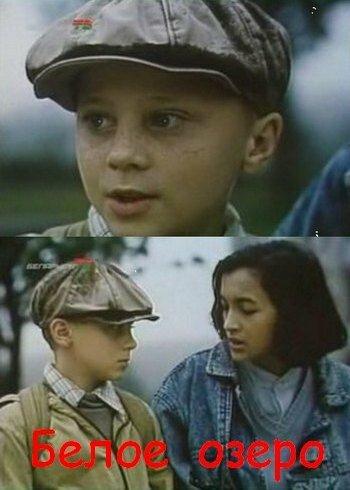 Белое озеро (1992)
