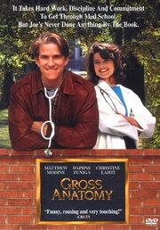 Большая медицина (1989)