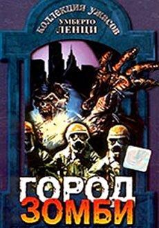Фильм Город зомби