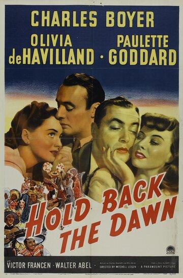 Постер к фильму Задержите рассвет (1941)
