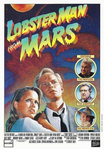 Постер к фильму Человек-краб с Марса (1988)