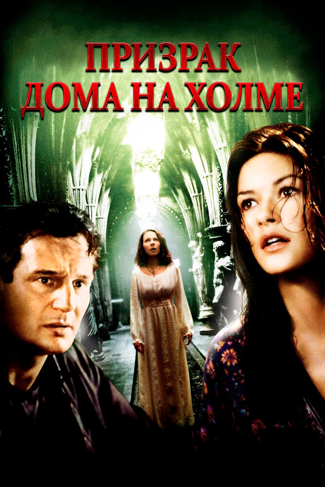 Призрак дома на холме / The Haunting (1999) HDRip