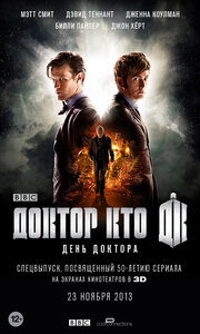 День Доктора (2013)