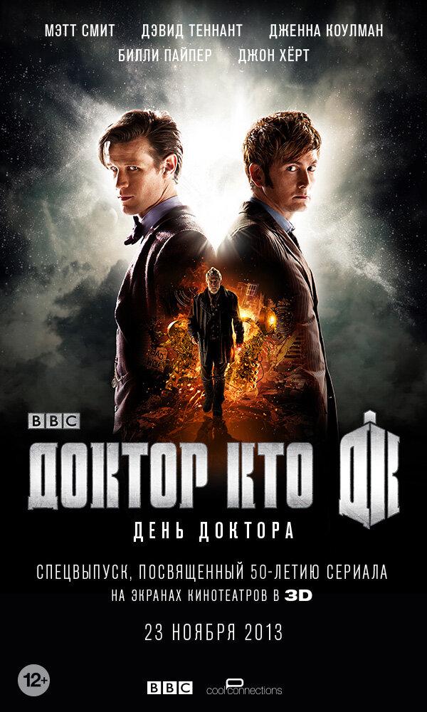 День Доктора (2013) - смотреть онлайн