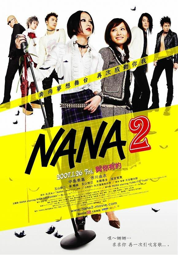 Фильмы Нана 2 смотреть онлайн