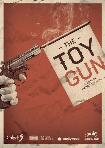 Игрушечный пистолет (2016)