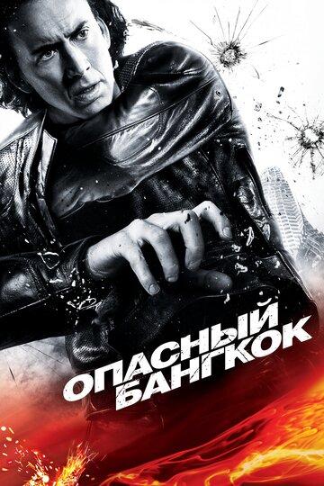 Опасный Бангкок (2008) - смотреть онлайн