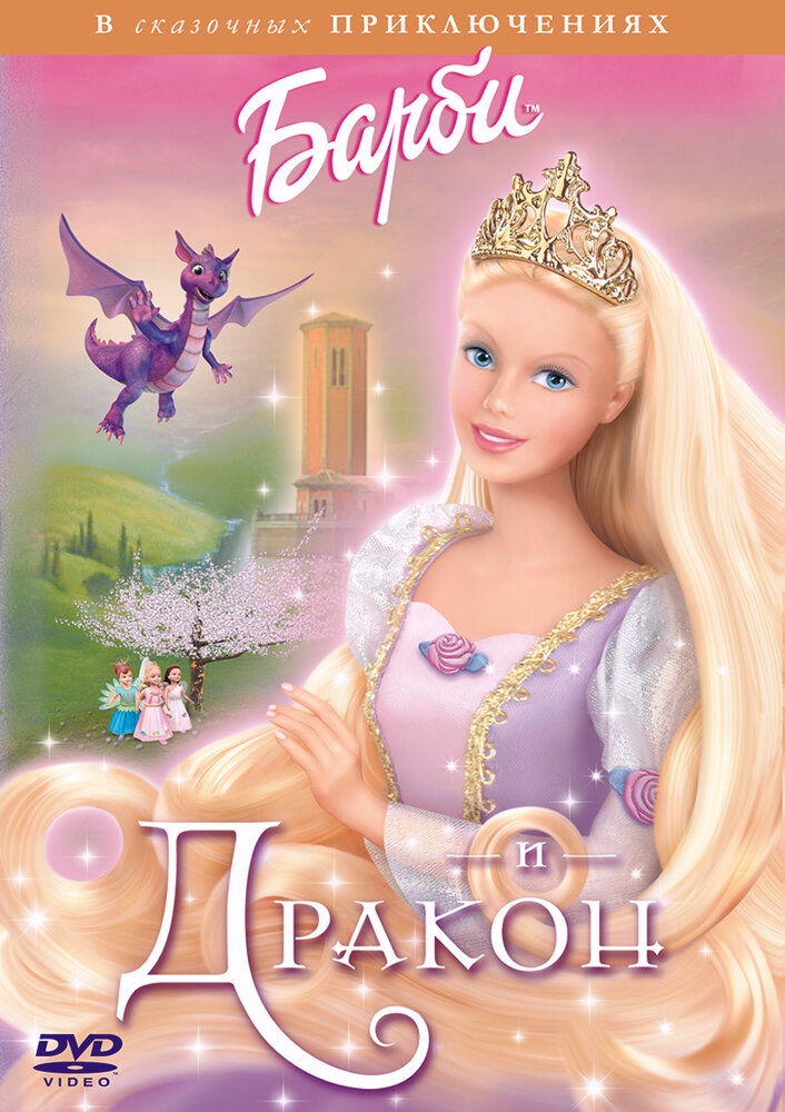 Барби академия принцесс скачать через торрент.