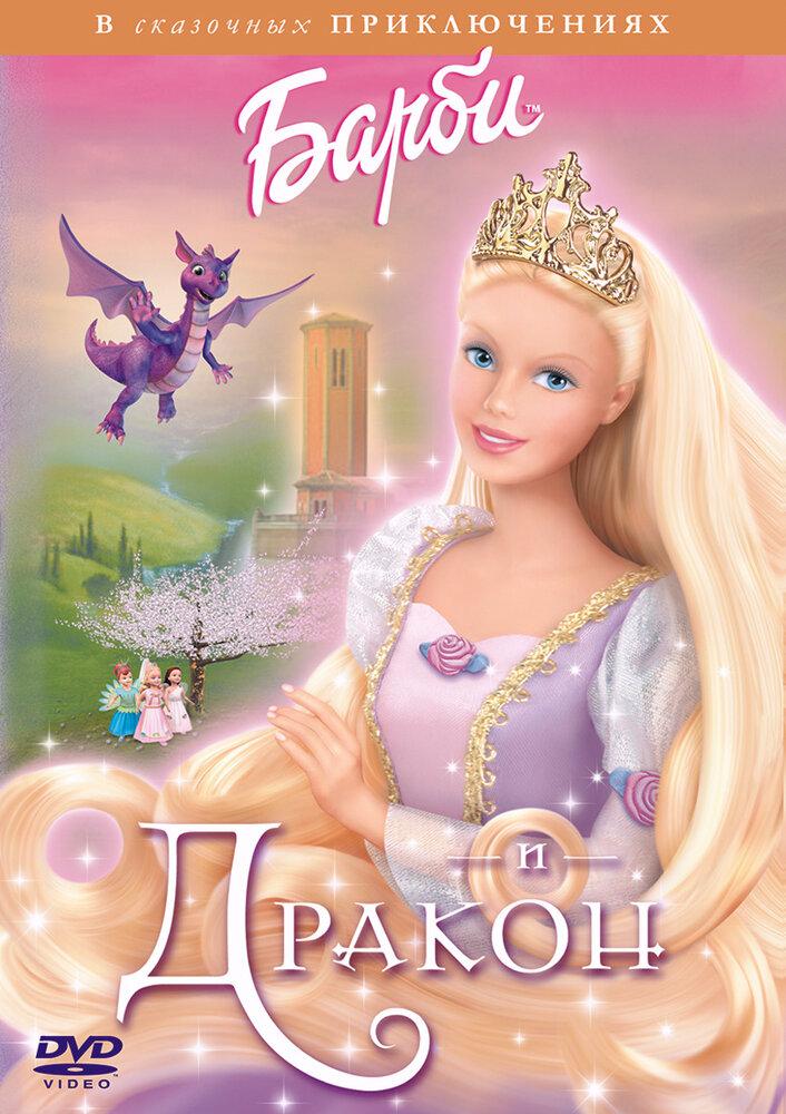 Скачать барби: русалочка / barbie: mermaid adventure русская.