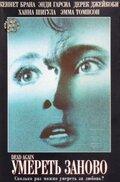 Умереть заново (1991)