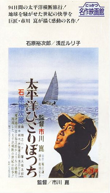 Скачать дораму В одиночку через Тихий океан Taiheiyô hitoribocchi