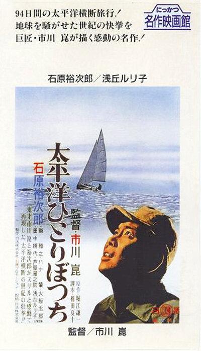 Фильмы В одиночку через Тихий океан