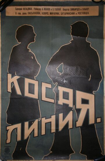 Косая линия (1928) полный фильм онлайн