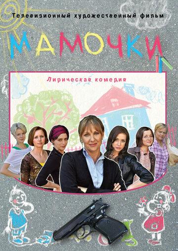 Постер Мамочки 2010