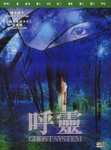 Призрачная система (2002)