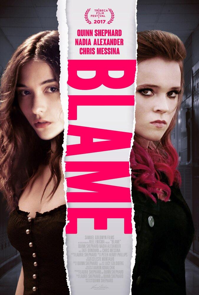 Вина / Blame (2017)