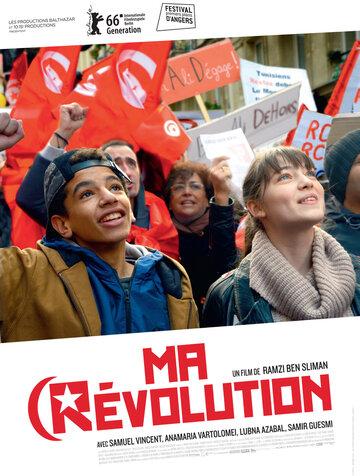 Фильм Моя революция