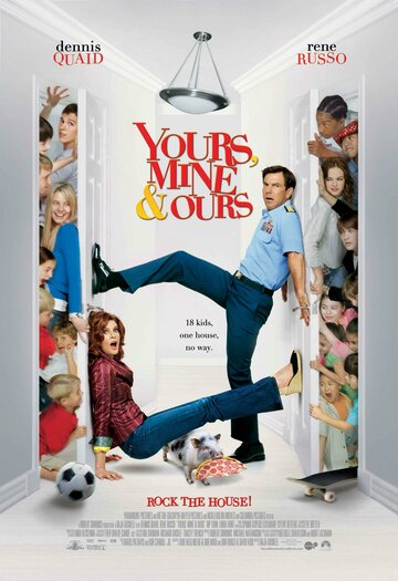 ����, ��� � ���� (Yours, Mine & Ours)
