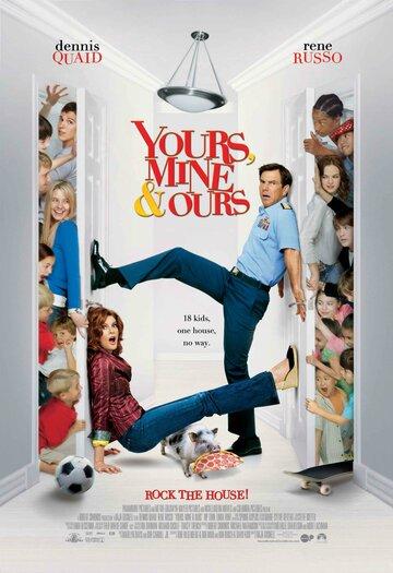Твои, мои и наши (2005) - смотреть онлайн