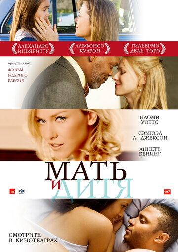 Мать и дитя (2009) - смотреть онлайн