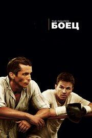 Боец (2010)
