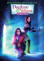 Дафна и Велма