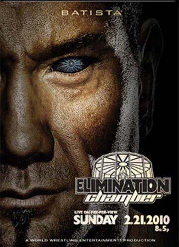 WWE Камера ликвидации (2010)