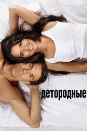 Смотреть Детородные (2012) в HD качестве 720p