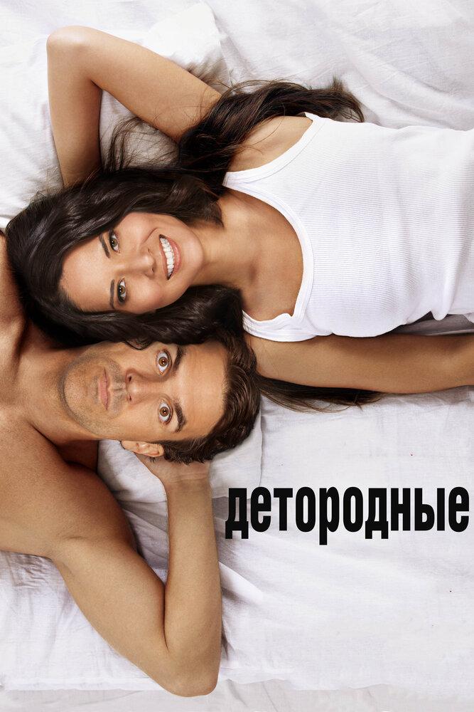 Детородные (2012) - смотреть онлайн