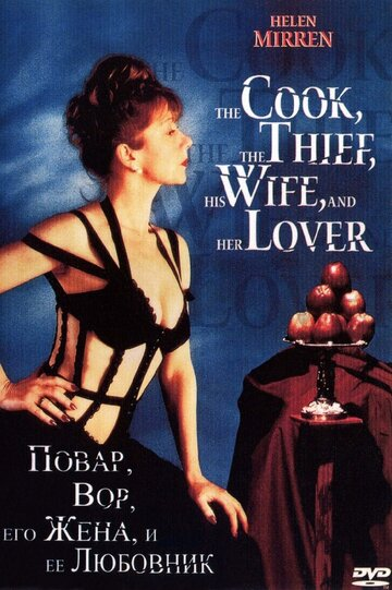 Повар, вор, его жена и её любовник (1989)