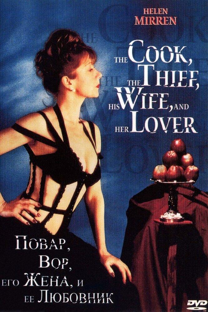 секс и жена любовником кино