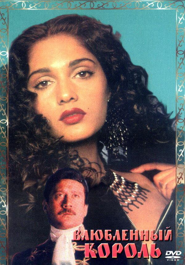 Влюблённые индийский фильм скачать торрент.