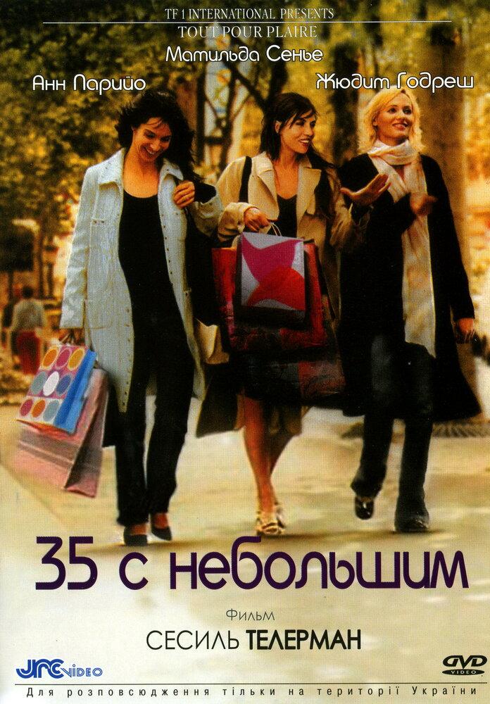 35 с небольшим / Tout pour plaire (2005)