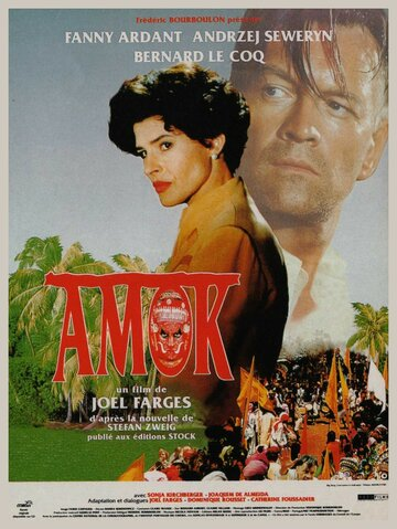 Амок (1993)