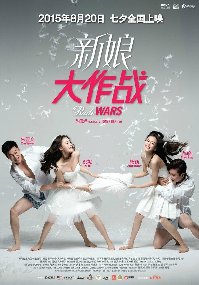Кино война невест смотреть онлайн