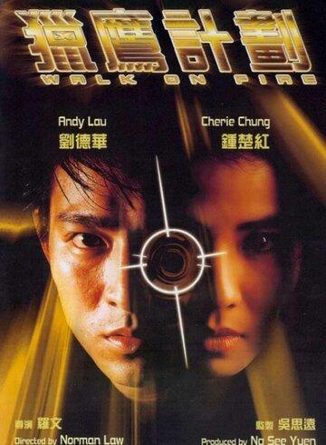 Игра с огнём (1988)