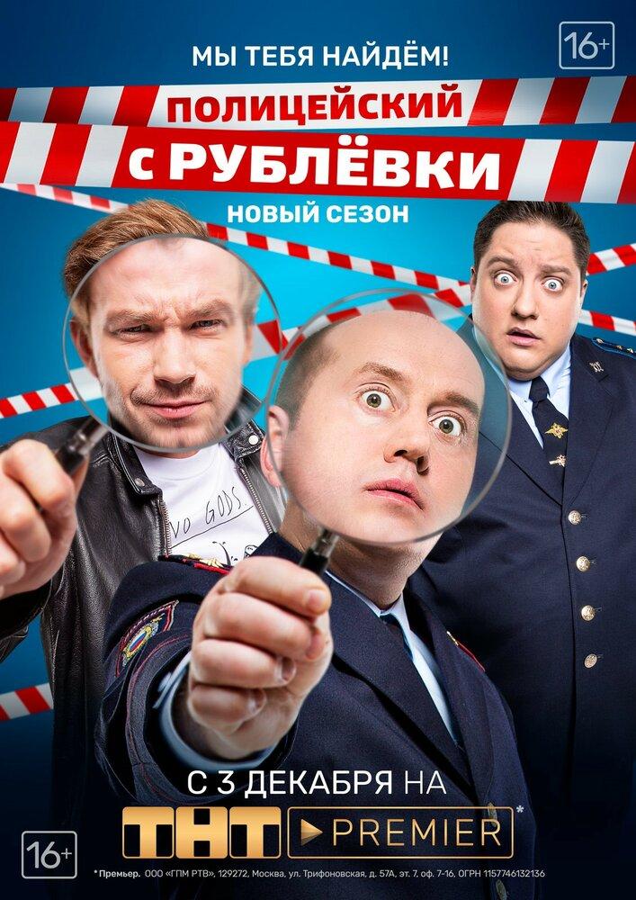 Полицейский с Рублевки 3.2: Мы тебя найдем! 1 сезон 3 серия 2018