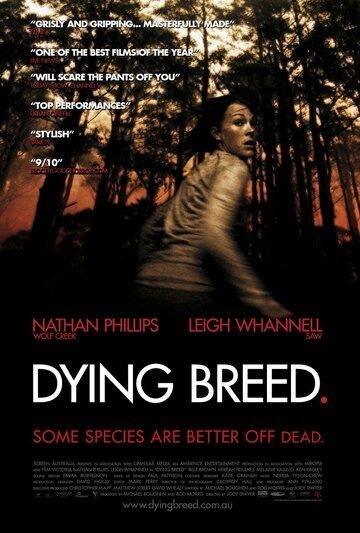 Вымирающая порода (Dying Breed)