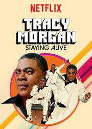 Трэйси Морган: Остаться в живых